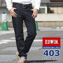 EDWIN エドウィン デニムパンツ INTERNATIONAL BASIC 403 ふつうのストレート 股上深め 日本製 (E403-00) インターナショナルベーシック 定番 ジーンズ ジーパン 長ズボン メンズ カジュアル アメカジ ブランド あす楽 送料無料 P10