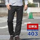EDWIN エドウィン デニムパンツ INTERNATIONAL BASIC 403 ふつうのストレート 股上深め 日本製 (E403-01) インターナショナルベーシック 定番 ジーンズ ジーパン 長ズボン メンズ カジュアル アメカジ ブランド あす楽 送料無料 P10