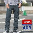 EDWIN エドウィン デニムパンツ INTERNATIONAL BASIC 403 ふつうのストレート 股上深め 日本製 (E403-40) インターナショナルベーシック 定番 ジーンズ ジーパン 長ズボン メンズ カジュアル アメカジ ブランド あす楽 送料無料 P10