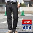EDWIN エドウィン デニムパンツ INTERNATIONAL BASIC 404 ゆったりストレート 股上深め 日本製 (E404-01) インターナショナルベーシック 定番 ジーンズ ジーパン 長ズボン メンズ カジュアル アメカジ ブランド あす楽 送料無料