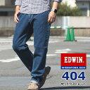 EDWIN エドウィン ジーンズ 404 ゆったりストレート 日本製 (E404-93) インターナショナルベーシック デニムパンツ ジーパン 長ズボン 股上深め 太め メンズ カジュアル アメカジ ブランド 裾上げ無料 送料無料