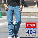 ショッピングナショナル エドウィン EDWIN ジーンズ 404 ゆったりストレート 日本製 (E404-98) インターナショナルベーシック デニムパンツ ジーパン 長ズボン 定番 股上深め 太め ルーズ メンズ カジュアル アメカジ ブランド あす楽 送料無料 裾上げ無料