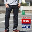 【大きいサイズ】EDWIN エドウィン ジーンズ INTERNATIONAL BASIC 404 ゆったりストレート (E404-00) インターナショナルベーシック 定番 日本製 股上深め 綿100 デニムパンツ ジーパン メンズ カジュアル アメカジ ブランド あす楽 送料無料 P10