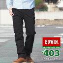 EDWIN エドウィン INTERNATIONAL BASIC インターナショナルベーシック FLEX フレックス ストレッチ 股上深め 日本製 レギュラーストレート (F403-275) カラーパンツ メンズ カジュアル アメカジ 送料無料