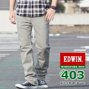 EDWIN エドウィン INTERNATIONAL BASIC インターナショナルベーシック FLEX フレックス ストレッチ 股上深め 日本製 レギュラーストレート (F403-276) カラーパンツ メンズ カジュアル アメカジ 送料無料 P10