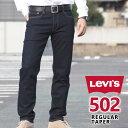 【セール】LEVI'S リーバイス 502 レギュラーテーパ...
