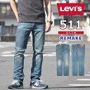 【セール】LEVI'S リーバイス 511 スリム リペア (045112017) デニムパンツ ジーパン ジーンズ メンズ カジュアル アメカジ 裾上げ無料 送料無料
