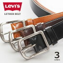 LEVIS Levi's リーバイス レザーベルト 牛革 ツヤ (15116468) ベルト 本革 べると 黒茶 フリーサイズ メンズ レディース ユニセックス カジュアル アメカジ ブランド りーばいす あす楽