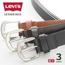 【大きいサイズ】LEVIS Levi's リーバイス レザーベルト 牛革 プレーン (15116064) ベルト 本革 べると 黒茶 長寸 ロングサイズ フリーサイズ メンズ レディース ユニセックス カジュアル アメカジ ブランド りーばいす あす楽