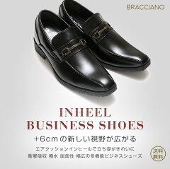 Braccianoブラチアーノインヒールビジネスシューズ送料無料靴メンズ靴ビジネスシューズフォーマルシューズエアクッションインヒール身長6cmアップ衝撃吸収撥水屈曲性滑りにくい靴底