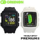 グリーンオン GREENON THE GOLF WATCH PREMIUM II GPSナビ ウォッチナビ GPS 腕時計型 腕時計