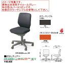 【在庫処分品・新品】コクヨ 事務椅子セディスタローバック ナイロンキャスター樹脂色:チャコールグレー 布:バーミリオン色【送料無料】
