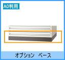 受注生産UCHIDA (内田洋行・ウチダ) マップマスター用ベース A0判用ベース...