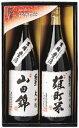 日本酒 ギフト 大吟醸山田錦・大吟醸雄町米セット【宮下酒造】