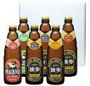 独歩ビール 飲み比べ6本セット(mbh6s)(送料込)【楽ギフ_のし】