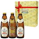 チョコレート独歩・スパークリンビール3本セット(HC1SP2)バレンタインデーにはチョコレートビール、チョコビール!【宮下酒造】【あす楽】
