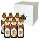 独歩スパークリングビール6本セット(SP6)(クール配送)【宮下酒造】【あす楽】