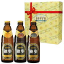 【お試し】【送料込み】【期間限定】地ビール独歩選べる3本飲み比べセット(クール配送)【宮下酒造】【あす楽】