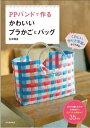 【書籍・本】 PPバンドで作るプラかごとバッグ
