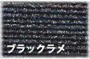 【紙バンド】クラフトバンド [88/5] ブラックラメ 50m (12本) エコクラフト ではありません