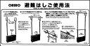 ORIRO 金属製折たたみ式避難梯子ナスカンフック使用法MKH002 47番