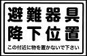 【送料無料】ORIRO 緩降機 避難器具降下位置 表示板 20番
