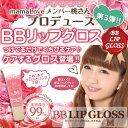 【限定特別価格】BBリップグロス【by M 】1本で5つの効...