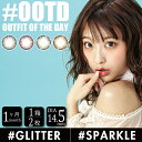 #OOTD #GLITTER #SPARKLE(1箱2枚入)【1ヶ月装用/なし】≪全4色≫【14.5mm】【カラコン】