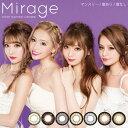 ミラージュ|Mirage|1箱2枚入|1ヶ月装用|度なし|全8色|14.5mm/14.8mm|カラコン|コンタクトレンズ|送料無料