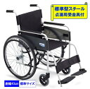 軽量スチール製車椅子【VS-1】重量13.3kg 自走兼介助車椅子 軽量 折り畳み コンパクト