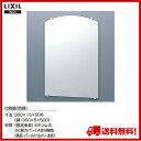 【送料無料】【KF-3550AR】LIXIL INAX 化粧鏡(防錆)【アクセサリ】【MSIウェブショップ】