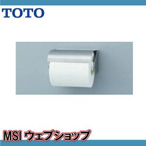 TOTO紙巻器品番【YH116】【TOTO紙巻器】【6月特価】【激安】(2014)