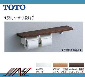 TOTO天然木シリーズ61シリーズ芯なしペーパー対応タイプ品番【YHB71NC】02P07Feb15