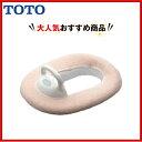 【激安】【あす楽】【TC51】TOTO 幼児用補助便座 便座