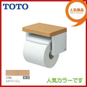 TOTO棚付紙巻器ペーパーホルダートイレットペーパーホルダー【住宅設備のMSIウェブショップ】