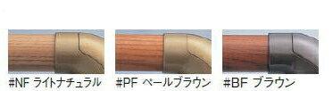 24時間限定ポイント2倍♪12月1日10時〜TOTOフリースタイル手すり(パッケージ品)フラットタイプ品番【EWT3BF66Z】