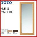 【送料無料】【YM300F】TOTO 化粧鏡 鏡(木製フレームタイプ)【MSIウェブショップ】