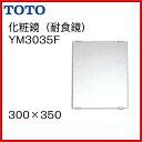 【送料無料】【YM3035F】TOTO 化粧鏡(耐食鏡) サイズ300×350【MSIウェブショップ】