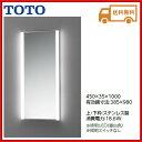 TOTO ハイクオリティ化粧鏡【EL80017】【送料無料】【MSIウェブショップ】