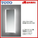 TOTO ハイクオリティ化粧鏡【EL80018】【送料無料】【MSIウェブショップ】