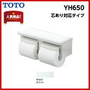【YH650 #NW1】TOTO 棚付二連紙巻器 芯あり対応...