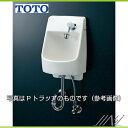 【激安】【送料無料】【LSL570AS】TOTO コンパクト手洗器(Sトラップ) 埋込手洗器ハンドル水栓