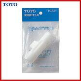 TOTO ウォームレットS専用工具品番【TCZ3Y】
