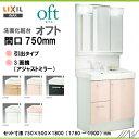 【激安】【送料無料】【FTVH-755SY1-W・MAJX-753TZPU】INAX 洗面化粧台 オフト間口750mm【oft03】洗面台