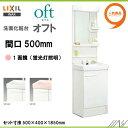 【送料無料】【FTVN-500・MFK-501】LIXIL INAX 洗面化粧台 オフト間口500mm2ハンドル混合水栓【oft10】洗面台【激安】