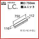 全品ポイント3倍♪【送料無料】【BB-TUY(750)】LIXIL INAX 洗面化粧台L.C.棚ユニット間口750mm【激安】