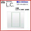 【送料無料】【MLCY-903TXEU】LIXIL INAX 洗面化粧台L.C. エルシィ LCミラーキャビネット3面鏡 全収納 LEDライン照明間口900mm 【激安】