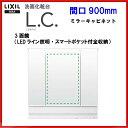 【送料無料】【MLCY-903KXEU】LIXIL INAX 洗面化粧台L.C. エルシィ LCミラーキャビネット3面鏡 LEDライン照明スマートポケット付全収納間口900mm 【激安】