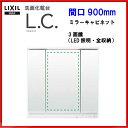 【送料無料】【MLCY-903TXJU】LIXIL INAX 洗面化粧台L.C. エルシィ LCミラーキャビネット3面鏡 全収納 LED照明間口900mm 【激安】