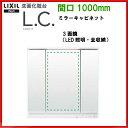 【送料無料】【MLCY-1003TXJU】LIXIL INAX 洗面化粧台L.C. エルシィ LCミラーキャビネット3面鏡 全収納 LED照明間口1000mm【激安】